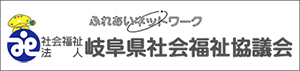 社会福祉法人 岐阜県社会福祉協議会