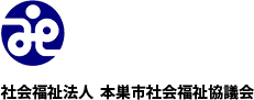 社会福祉法人 本巣市社会福祉協議会